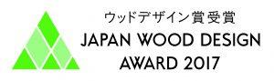 2017年JAPANウッドデザイン賞受賞