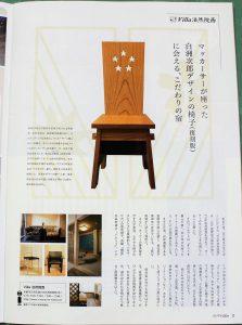 マッカーサーが座った  白洲次郎デザインの椅子に会える、こだわりの宿