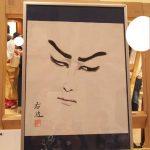 京都造形芸術大学 春秋座